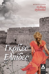 GRIZES ELPIDES COVER